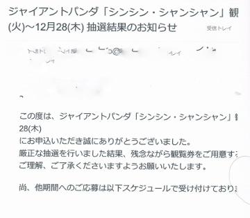 CCF20171216_00000 (360x314).jpg